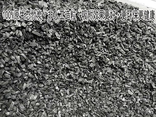 原生态竹炭包